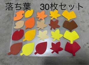 壁面飾り 秋飾り 壁飾り 保育園 もみじ 幼稚園 素材