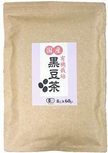 8グラム (x 60) 有機栽培 黒豆茶 60包 ティーパック 北海道産 オーガニック 黒豆 100% 国産 黒大豆 有機黒豆茶