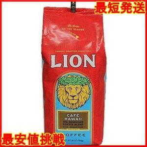 限定価格!(粉) コーヒー ロースト ダーク ミディアム ハワイ W2uKV 793g&times カフェ ライオン HaALS4