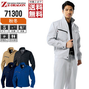 Z-DRAGON  ...   осень  зима   руководитель  рукав   произведено  ...   Перемычка  JIS стандарт   Антистатический  одежда  71300  цвет: Шик  черный   размер :LL