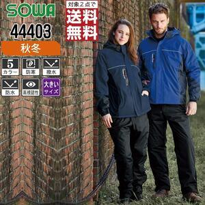 SOWA  осень  зима   Snowsuit   Доказательство  вода   Холодный защита   Blouson  44403  Голень  вода   Доказательство  вода  обработка   цвет: армия   размер :4L  *   против  слон  2 шт.   Бесплатная доставка   *