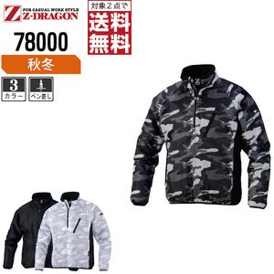 Z-DRAGON  ...   осень  зима   Холодный защита   пуловер   легкий   Подкладка  руно  78000  цвет: черный  Камуфляж   размер :M