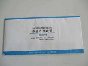 【送料無料】マクドナルド 株主優待券 3冊(6枚綴×3冊) 有効期限:2022年3月31日