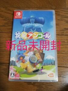 Nintendo Switch ニンテンドースイッチ 塊魂アンコール