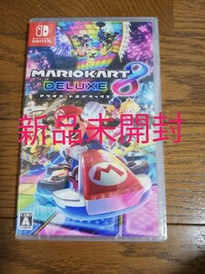 Nintendo Switch マリオカート8デラックス ニンテンドースイッチ