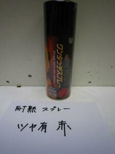 レッド ① 耐熱 オキツモ ワンタッチスプレー 赤 ツヤ有 スプレー 200°