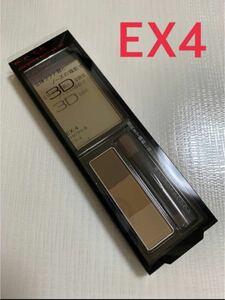 ケイトデザイニングアイブロウ3D EX4