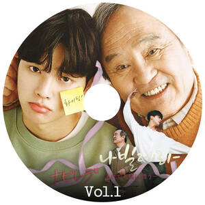 韓国ドラマ 「ナビレラ」 DVD版