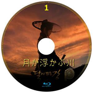 韓国ドラマ 「月が浮かぶ川」 Blu-ray版