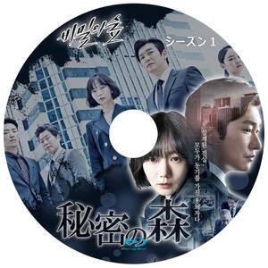 韓国ドラマ 「秘密の森 シーズン1」 Blu-ray版