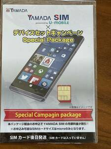 YAMADA SIM u-mobile スペシャルパッケージ