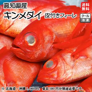 高知産 ( 金目鯛 キンメダイ )フィーレ 1匹 冷凍 真空パック 刺身 煮魚 焼魚 しゃぶしゃぶ 送料無料 北海道、沖縄、東北は別途送料 宇和海