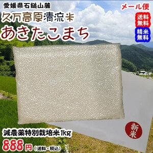 愛媛 石鎚山麓 久万高原 清流米 減農薬 特別栽培米 令和3年産 ( あきたこまち ) 玄米1kg 真空パック 高原清流が育んだお米 送料無料