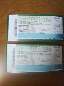 関東大学ラグビー対抗戦チケット