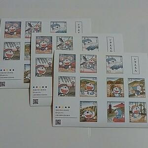 ドラえもんシール切手 3シート 1890円分