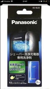 パナソニック メンズシェーバー 洗浄剤