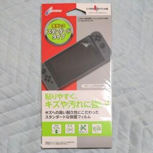 Nintendo Switch ニンテンドースイッチ CYBER-液晶保護フィルム スタンダードタイプ クリーニングクロス付き