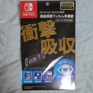Nintendo Switch 液晶保護フィルム 多機能 衝撃吸収 ブルーライト低減 クリーニングクロス付き マックスゲームズ
