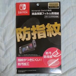 Nintendo Switch ニンテンドースイッチ 液晶保護フィルム 防指紋 防汚 クリーニングクロス付き マックスゲームズ