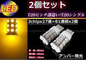 2個■T20ピンチ部違い T20シングル 81連級 LEDウインカー ウインカー球 ウインカーランプ アンバー