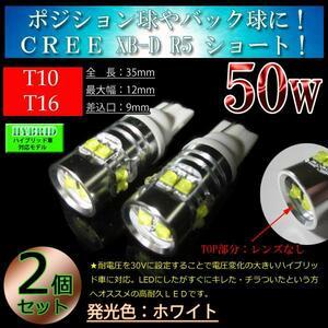 50w T10 T16 CREE 超拡散 35mm プロジェクターなし バック球 LEDバックランプ  LED ホワイト