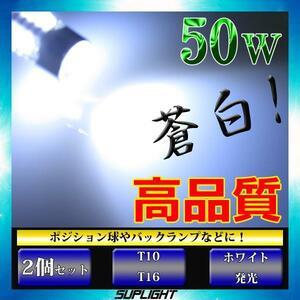 【青白い】50w T10 T16 EPISTAR LED ホワイト バック球  LEDバックランプ  9000k ホワイト
