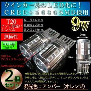 9w プロジェクター T20ピンチ部違い T20 LEDウインカー ウインカー球 ハイブリッド車対応 アンバー