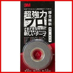 ◇ ★サイズ:幅12mm長さ1.5M_スタイル:厚み1.2mm_パターン名(種類):単品★ 超強力両面テープ 構造用接合テープ BR-12 接合維新 VHB 3M