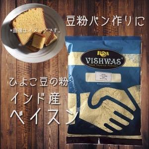 ベイスン ひよこ豆の粉 豆粉 500g グルテンフリー パン作りに パンケーキなど小麦粉代わりにいろいろ使えます 賞味期限2022.12.31