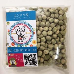 エンドウ豆 (ドライグリーンピース) 180g カナダ産 カレーやサラダ・スープなどいろんなお料理に 賞味期限2023.6.30