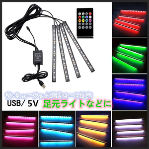 USB 音楽連動  LED 車 フロアライト LEDテープライト 車内装飾用 イルミネーション LEDライト