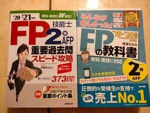 FP2級 みんなが欲しかったFP TAC出版 成美堂出版 FP 過去問 問題集 FP技能士