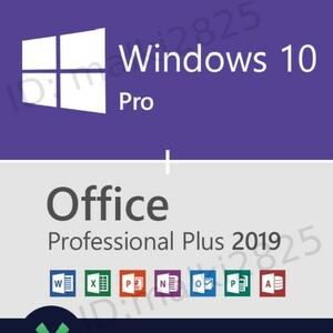 プレゼント付き♪お得セット★ Windows 10 Pro と Microsoft Office 2019 Professional Plus プロダクトキー ♪32/64bit 版 ★認証保証★