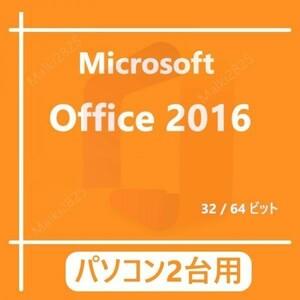 期間限定セール♪ PC2台用★認証保証★永続ライセンス型 Microsoft Office 2016 プロダクトキー Excel.Word等 日本語
