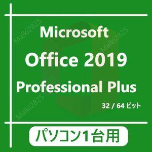 產品詳細資料,日本Yahoo代標|日本代購|日本批發-ibuy99|プレゼント付き♪♪ 永続ライセンス型 Microsoft Office 2019 Professi…