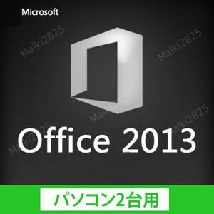 期間限定セール♪ PC2台用★永続ライセンス★ Microsoft Office 2013 プロダクトキー Excel.Word.Powerpoint等 日本語版