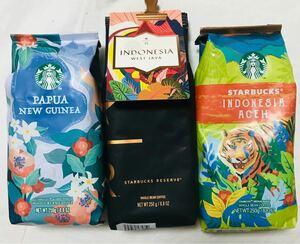 6090円分 スターバックス コーヒー豆 インドネシアウエストジャバ インドネシアアチェ パプアニューギニア 他 スタバ リザーブ