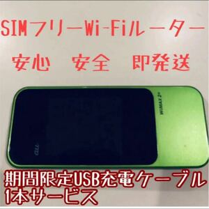 SIMフリー モバイルwifiルーター w04 緑 グリーン