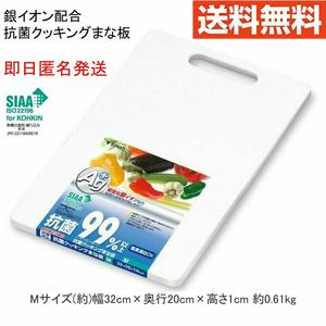 銀イオン配合 抗菌クッキングまな板 Mサイズ 新輝合成 トンボ 新品未開封