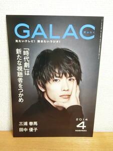 GALAC ぎゃらく 2014年4月号 No.203 三浦春馬