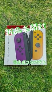 Switch Joy-Con ジョイコン ネオンパープル ネオンオレンジ