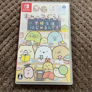 すみっコぐらし 学校生活はじめるんです すみっこぐらし Nintendo Switch ニンテンドースイッチ