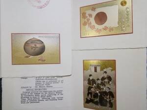 ③切手図案彫金×3 天皇皇后両陛下御訪米、郵便貯金100記念、おまわりさん誕生100記念 初日カバー