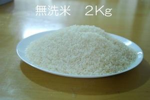 ★令和3年 とれたて新米 あきさかり 2Kg無洗米 送料無料