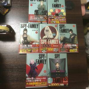 漫画 スパイファミリー 1巻〜7巻 既刊全巻セット ほぼ初版 SPY×FAMILY