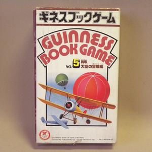 【未使用 新品】1970年代 当時物 旧タカラ ギネスブックゲーム No.5 挑戦 大空の冒険編 ( 古い 昔の ビンテージ 昭和レトロ レトロゲーム