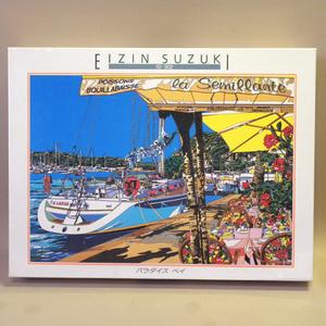 【未開封 新品】ビバリー ジグソーパズル 鈴木英人 パラダイスベイ 2000ピース( Vintage Beverly Eizin Suzuki Paradise Bay jigsaw Puzzle