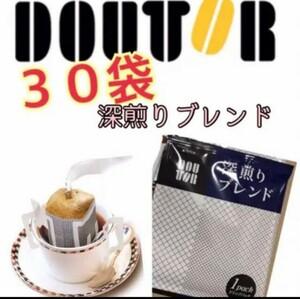 ドトールコーヒー ドリップパック 深煎りブレンド 30袋