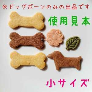 【送料無料】 新品・未使用 ドッグボーン の クッキー型 小サイズ ☆ 抜き型 抜型 Sサイズ 骨 クッキーカッター ほね チキンボーン