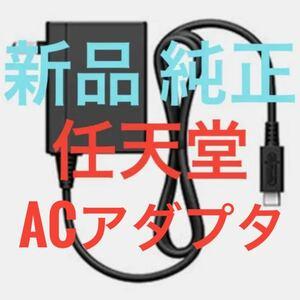 任天堂 switch 純正ACアダプター